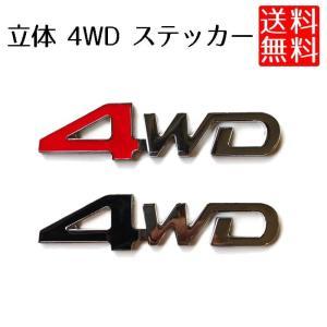 4WD ステッカー 車 カーステッカー 四駆 エンブレム 立体|clorets