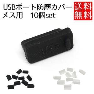 USB-Aタイプ メス 用 キャップ 防塵 カバー コネクタキャップ ソフト タイプ 10個セット|clorets