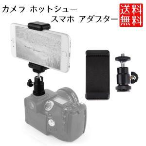 カメラ ホットシュー スマホ アダプター 自由雲台 アタッチメント クリップ スマートフォン ホルダー 角度調節可能 シュー マウントアダプター|clorets