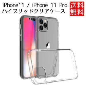 iPhone11 iPhone 11 Pro 対応 透明 クリアケース 側面 ソフト 背面 ハード ハイブリッドタイプ ケース clorets