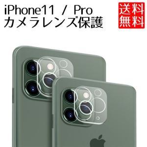iPhone11 / Pro / Pro Max カメラ保護フィルム レンズカバー カメラフィルム レンズ保護 clorets