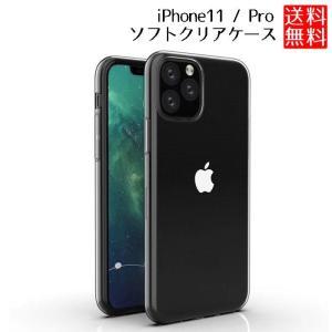 iPhone11 11 Pro 透明 クリアケース ソフトケース TPU ケース clorets