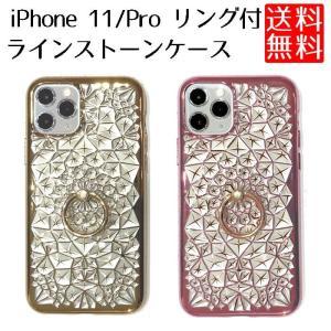 iPhone11 iPhone 11 Pro ケース リング付き キラキラ ラインストーン ソフトケース clorets