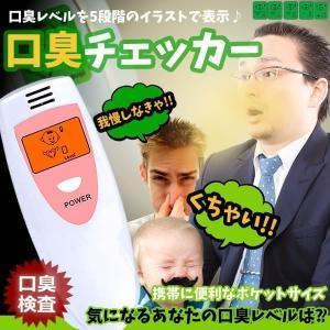 口臭チェッカー 5段階 イラスト表示 エチケット 口臭レベル 匂い ニンニク料理 チェック 検査 持ち歩き簡単 ET-KOUCHA|clorets