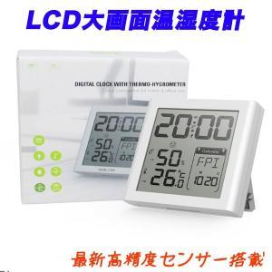 デジタル温湿度計 温度計室内 LCD大画面 壁掛け 卓上 置き掛け両用タイプ バックライト機能 目覚まし時計 ブラック&ホワイト BLEED