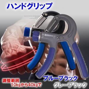 ハンドグリップ 握力器 筋トレ トレーニング 器具 10kg から 40kg 負荷調整式 HANDGRIP|clorets