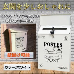 ポスト ホワイト 壁掛け 鍵付き 郵便受け アンティーク アメリカン ビンテージ レトロ 郵便 投書箱 多用途 メールボックス POSTUSA-WH|clorets