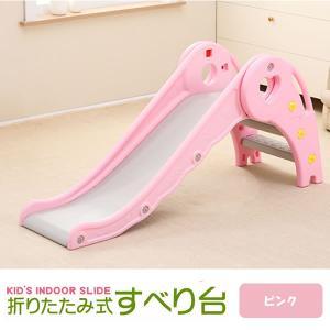 滑り台 室内 すべり台 折りたたみ  子供遊具 こども 誕生日プレゼントピンク SUBERI-PK|clorets