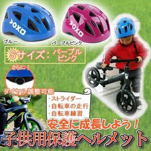 ヘルメット 子供用 パープルピンク Sサイズ 子供 自転車 軽量 調整ダイヤル付き キッズ ストライダー スケートボード スポーツヘルメット KDHEL-S-PP|clorets