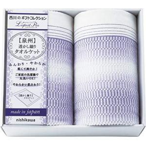 西川 日本製 透かし織タオルケット2枚セット