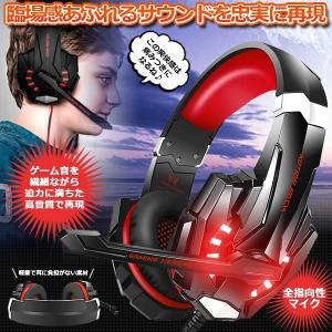 ゲーミングヘッドセット ヘッドホン ps4 PC用ヘッドセット イヤホン LED マイク付き 伸縮可...