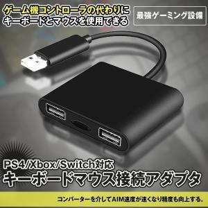 キーボードマウス 接続アダプタ PS4 Xbox Switch対応 有線 ゲーミング設備 ゲーミング...