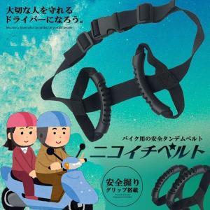 子供用タンデム 補助ベルト セーフティーベルト オートバイ バイク 二人乗り 持ち手付き ツーリング 簡単 NIKOITIB|clorets