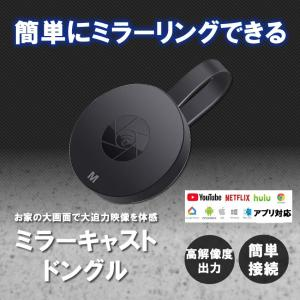 ミラーキャスト HDMI ミラーリング ドングル レシーバー hdmi wifi ディスプレイ アダ...