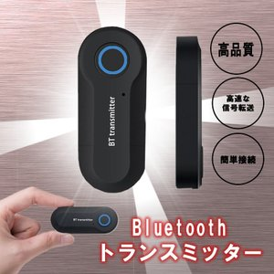 Bluetooth トランスミッター 送信機 ワイヤレス 3.5mmオーディオデバイス対応 TV D...