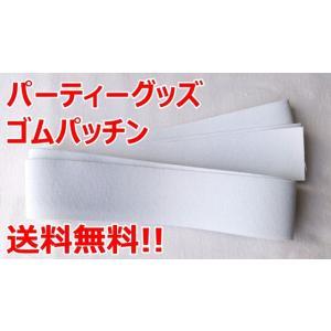 ゴムパッチン 白 50ミリ巾×2m パーティーグッズ 送料無...