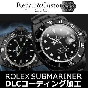 ROLEX SUBMARINER 16610 14060 世界最高クラスDLCコーティング コンプリートサービス 加工 ロレックス サブマリーナー カスタム|cloudcafe