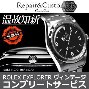 separation shoes 9dcc3 884ce ROLEX エクスプローラー ヴィンテージ コンプリートサービス オーバーホール付き EXPLORER 14270 114270 1016 ロレックス  カスタム 送料無料