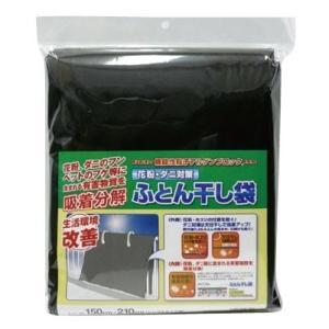 条件付き送料無料 抗アレルゲン ふとん干し袋 FKB-1 ブラック 150cm×210cm代引き・同梱不可 天日 寝具 カバー|cloudnic
