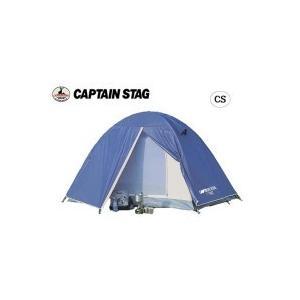 送料無料 CAPTAIN STAG リベロ ツーリングテントUV(2人用) M-3119代引き・同梱不可 アウトドア 便利 紫外線95%カット|cloudnic