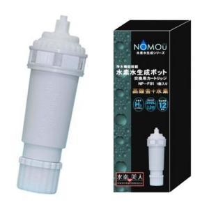 条件付き送料無料 浄水機能搭載 水素水生成ポット NOMOU(ノ・モ・ウ)  交換カートリッジ代引き・同梱不可 取り替え 整水器 部品|cloudnic