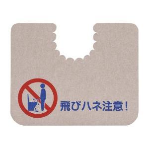 条件付き送料無料 サンコー おくだけ吸着 飛びハネ注意トイレマット BE(ベージュ) KJ-97代引き・同梱不可 |cloudnic