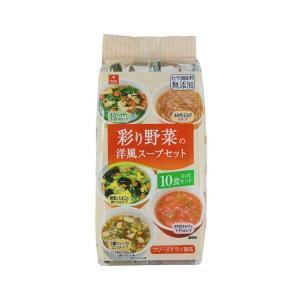 送料無料 アスザックフーズ フリーズドライ 彩り野菜の洋風スープセット 10食(5種×2食)×10袋代引き・同梱不可 本格 無添加 即席|cloudnic