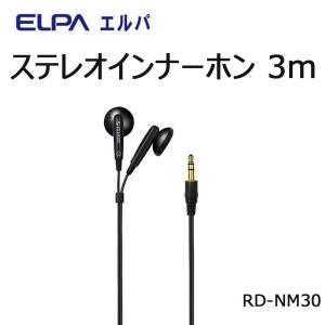 条件付き送料無料 ELPA ステレオインナーホン 3m RD-NM30代引き・同梱不可  cloudnic