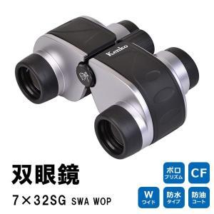 送料無料 Kenko ケンコー 双眼鏡 7×32SG SWA WOP 071089代引き・同梱不可  cloudnic