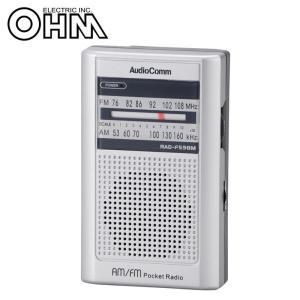 条件付き送料無料 OHM AudioComm イヤホン巻き取り ポケットラジオ RAD-F598M代引き・同梱不可 |cloudnic