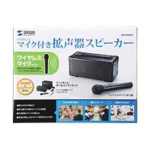 送料無料 サンワサプライ ワイヤレスマイク付き拡声器スピーカー MM-SPAMP4代引き・同梱不可 |cloudnic