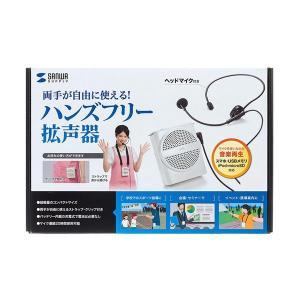 送料無料 サンワサプライ ハンズフリー拡声器スピーカー ホワイト MM-SPAMP2W代引き・同梱不可 |cloudnic