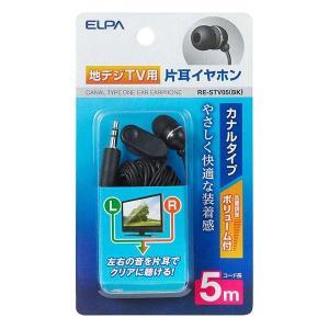条件付き送料無料 ELPA(エルパ) 地デジTV用片耳イヤホン ブラック 5m カナル型 ボリューム付 RE-STV05(BK)代引き・同梱不可 手元調整 片方 テレビ用 cloudnic