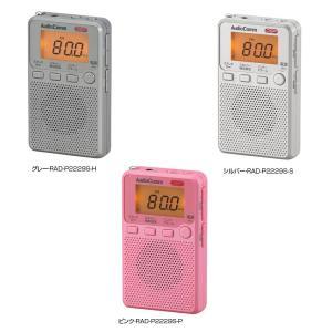 条件付き送料無料 OHM AudioComm DSP FMステレオAMポケットラジオ代引き・同梱不可 |cloudnic