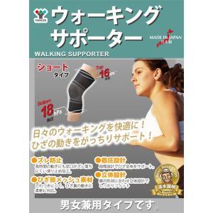 山善(YAMAZEN) ウォーキングサポーターひざ用(ショートタイプ) Lサイズ 1枚入り 男女兼用 日本製 YWS-SL