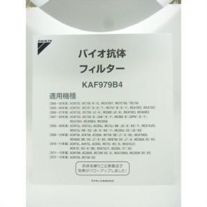 ダイキン工業 ダイキン 空気清浄機用バイオ抗体フィルター KAF979B4(KAF979A4/KAF972A4後継品)
