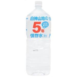 ユアーハイマート ユアーハイマート 【ケース販売】白神山地の5年保存水 2L×6本