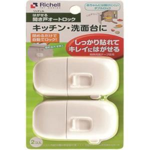 リッチェル リッチェル(ベビー) リッチェル ...の関連商品4