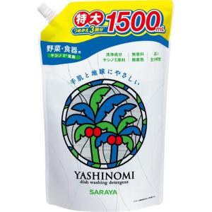 サラヤ ヤシノミ洗剤 野菜・食器用 スパウト付つめかえ用 特大 1500ml