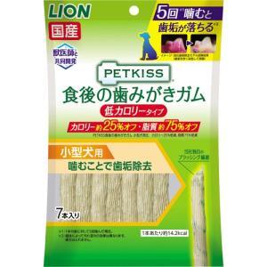 ライオン商事 PETKISS(ペットキッス) 食後の歯みがきガム 低カロリータイプ 小型犬用 7本入り