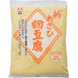 旭松食品 旭松 新あさひ粉豆腐 160g