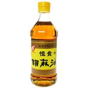 恒食 恒食 胡麻油(ごま油) 低温焙煎圧搾 450g