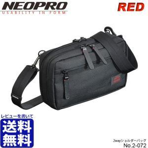 細部をさらに見直し、使いやすさに磨きをかけたNEOPRO Redzoneシリーズの進化型。 ビジネス...
