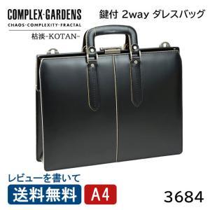 COMPLEX GARDENS 枯淡(コタン) No.368...