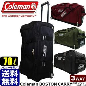4〜5泊の旅行や合宿にも対応可能な大人気70Lボストンキャリーバッグです。 スムーズに動く大型の2輪...