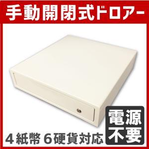 DM-46(PO) ホワイト 手動開閉式キャッシュドロア(Mサイズ)