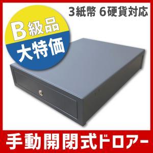 【B級品】DS-36(PO)グレー手動開閉式キャッシュドロア(Sサイズ)