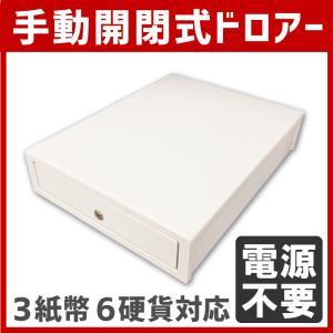 DS-36(PO) ホワイト 手動開閉式キャッシュドロア(Sサイズ)