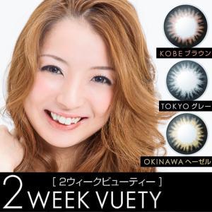 2week ビューティー 2トーン 1箱6枚 神戸ブラウン 東京グレー 沖縄ヘーゼル カラコン