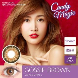 送料無料 カラコン キャンディーマジック ゴシップ Candy magic GOSSIP 1箱1枚X2箱